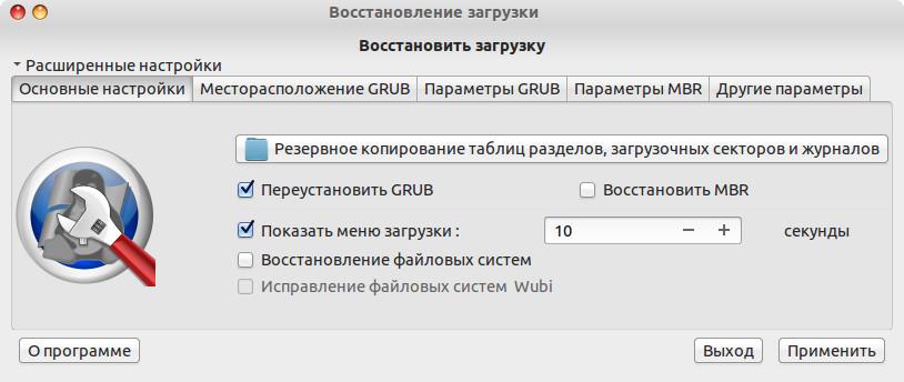 Установить boot-repair (восстановление загрузки) в ubuntu 1410